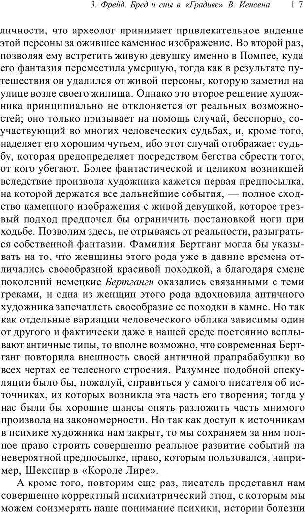 PDF. Классический психоанализ и художественная литература. Лейбин В. М. Страница 17. Читать онлайн