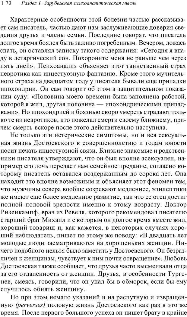 PDF. Классический психоанализ и художественная литература. Лейбин В. М. Страница 170. Читать онлайн