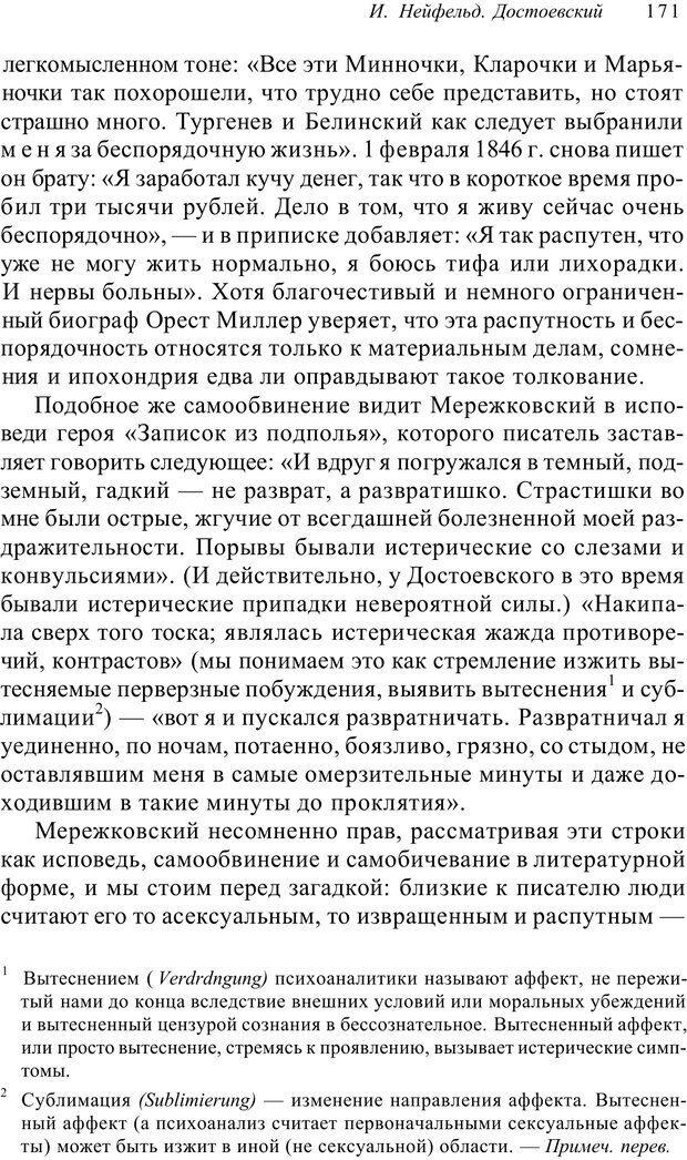 PDF. Классический психоанализ и художественная литература. Лейбин В. М. Страница 171. Читать онлайн