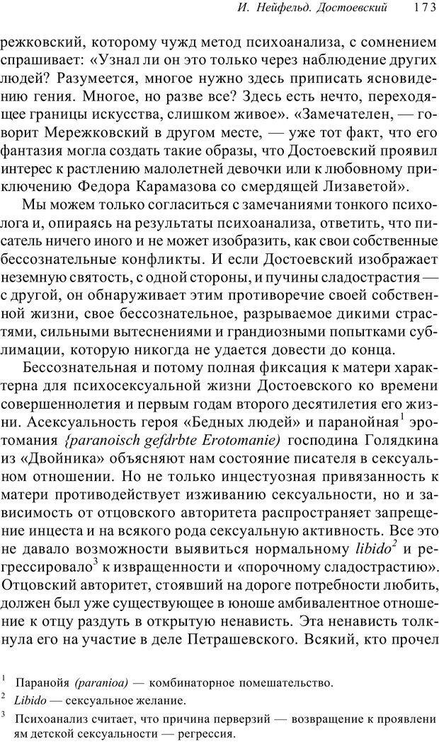 PDF. Классический психоанализ и художественная литература. Лейбин В. М. Страница 173. Читать онлайн