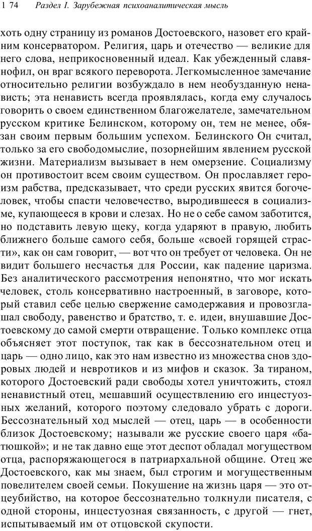 PDF. Классический психоанализ и художественная литература. Лейбин В. М. Страница 174. Читать онлайн