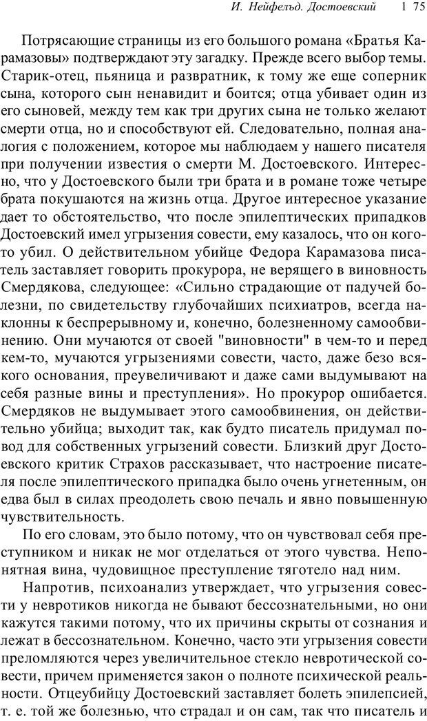 PDF. Классический психоанализ и художественная литература. Лейбин В. М. Страница 175. Читать онлайн