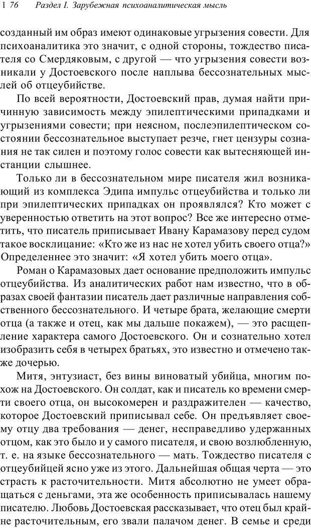 PDF. Классический психоанализ и художественная литература. Лейбин В. М. Страница 176. Читать онлайн