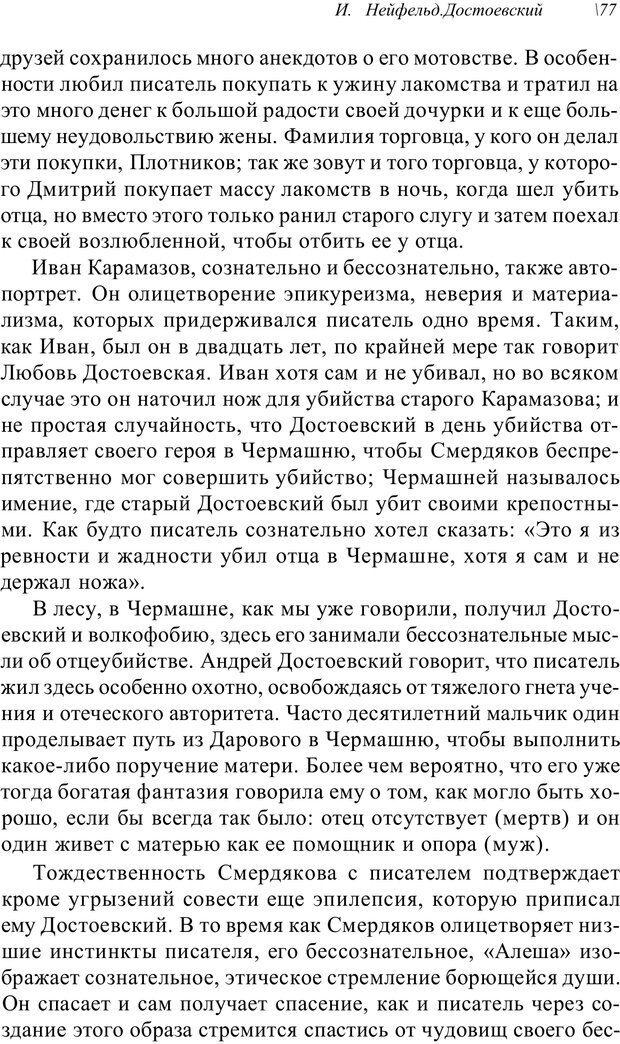 PDF. Классический психоанализ и художественная литература. Лейбин В. М. Страница 177. Читать онлайн