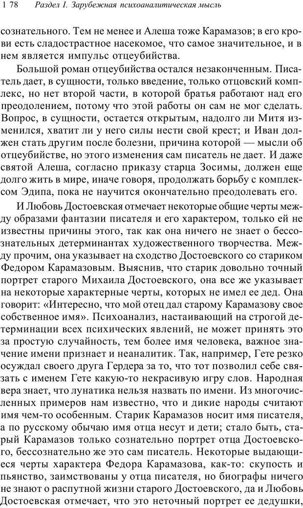 PDF. Классический психоанализ и художественная литература. Лейбин В. М. Страница 178. Читать онлайн