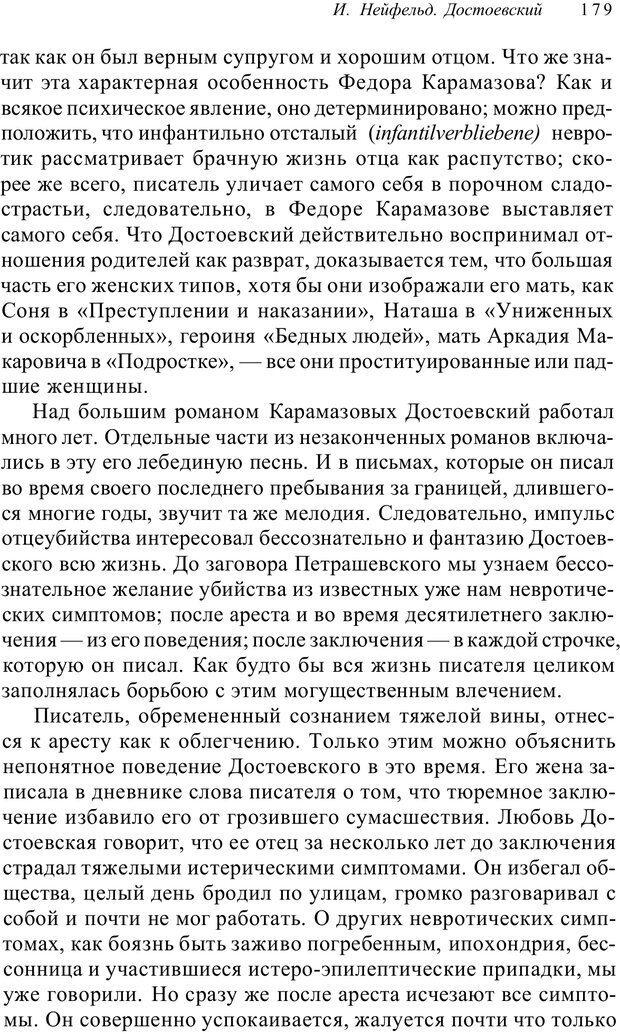 PDF. Классический психоанализ и художественная литература. Лейбин В. М. Страница 179. Читать онлайн