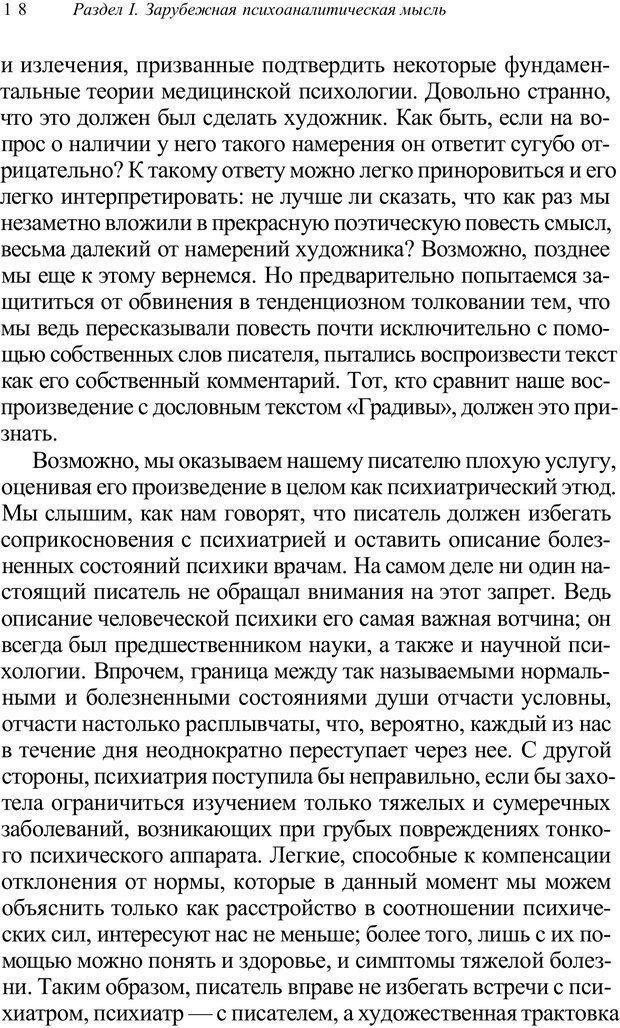 PDF. Классический психоанализ и художественная литература. Лейбин В. М. Страница 18. Читать онлайн