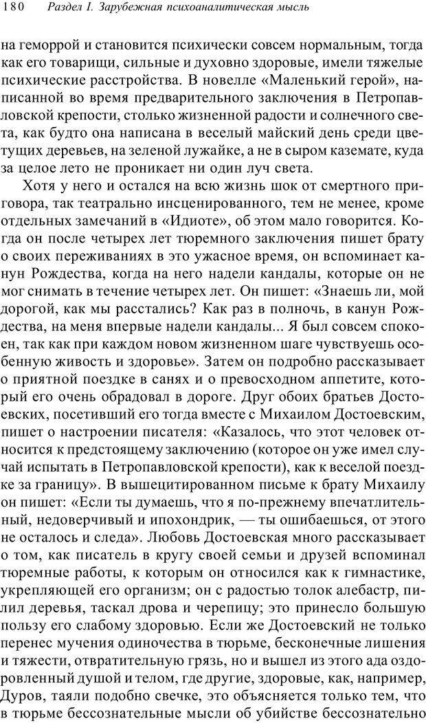 PDF. Классический психоанализ и художественная литература. Лейбин В. М. Страница 180. Читать онлайн