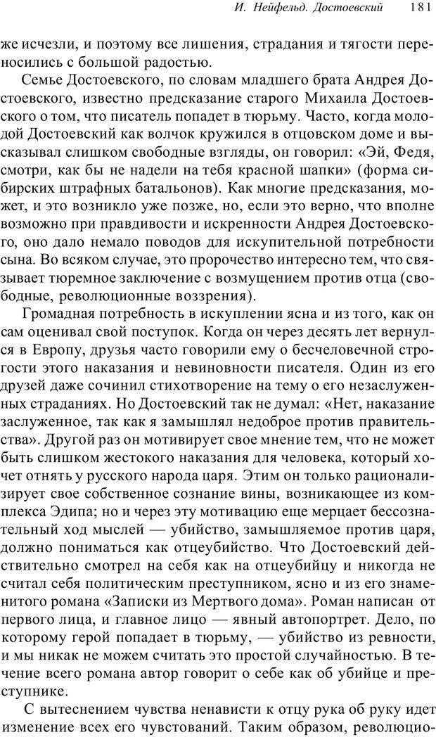 PDF. Классический психоанализ и художественная литература. Лейбин В. М. Страница 181. Читать онлайн