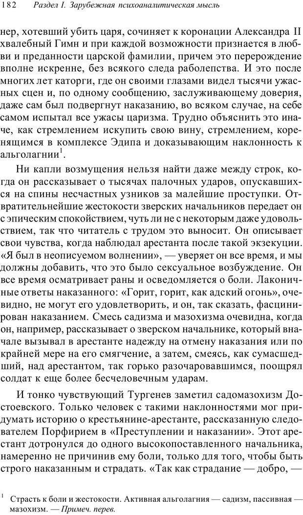 PDF. Классический психоанализ и художественная литература. Лейбин В. М. Страница 182. Читать онлайн