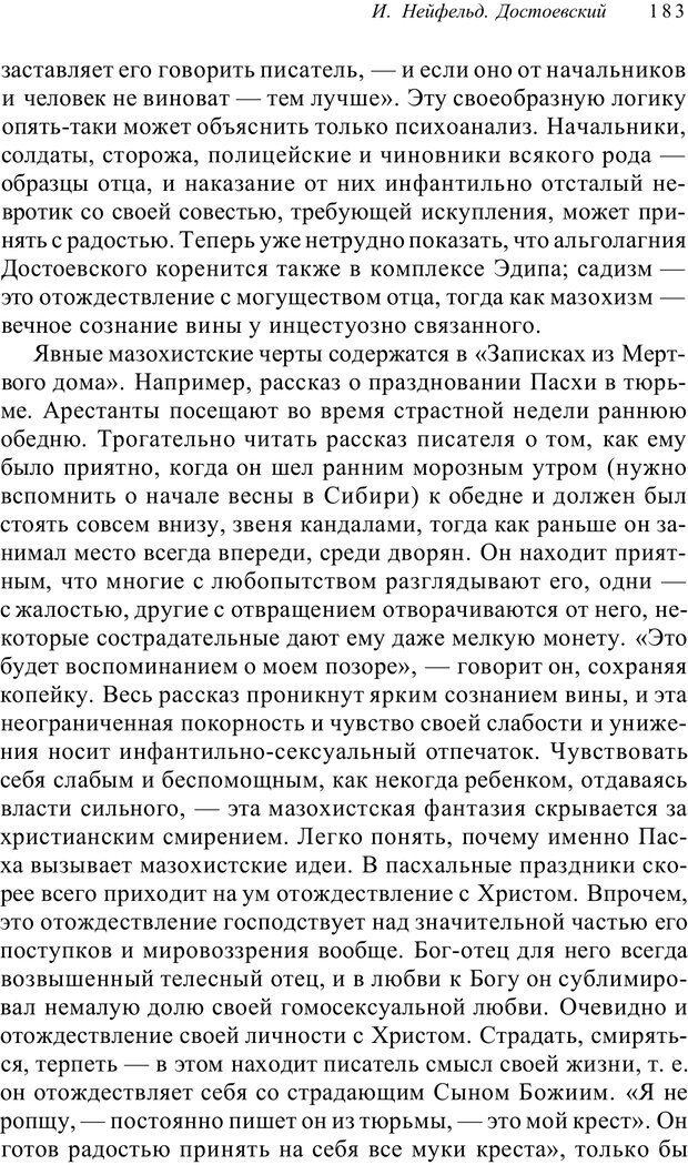 PDF. Классический психоанализ и художественная литература. Лейбин В. М. Страница 183. Читать онлайн