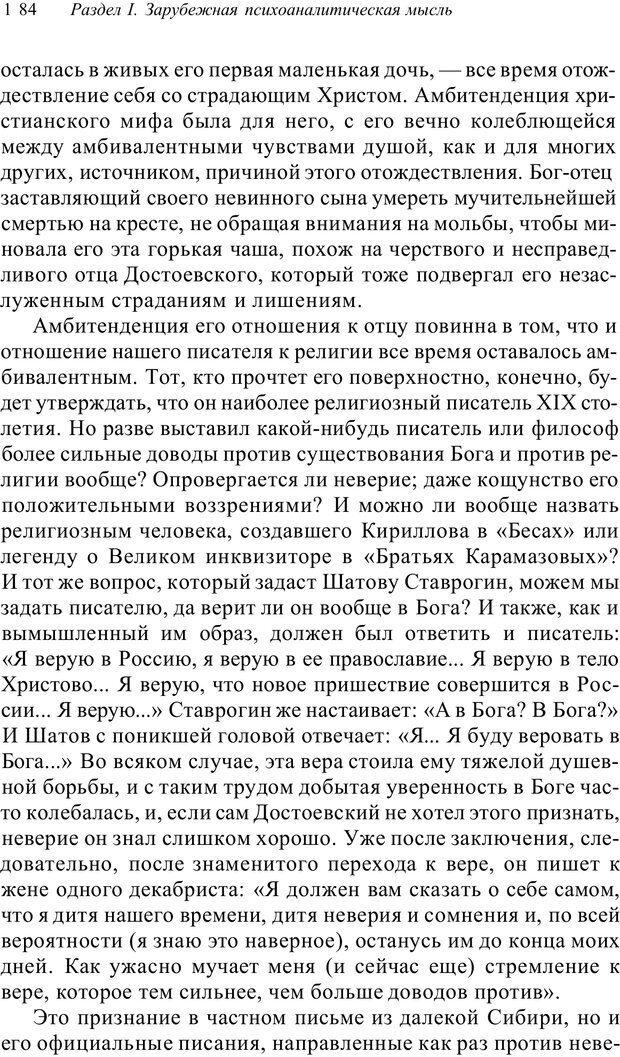 PDF. Классический психоанализ и художественная литература. Лейбин В. М. Страница 184. Читать онлайн