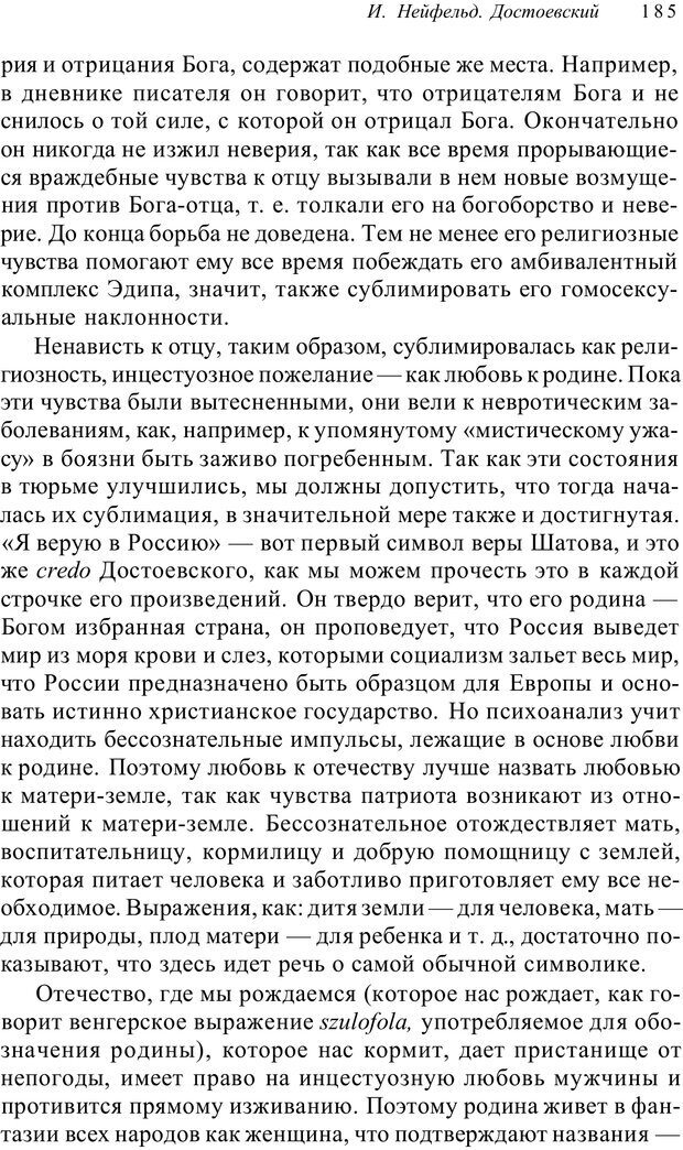 PDF. Классический психоанализ и художественная литература. Лейбин В. М. Страница 185. Читать онлайн