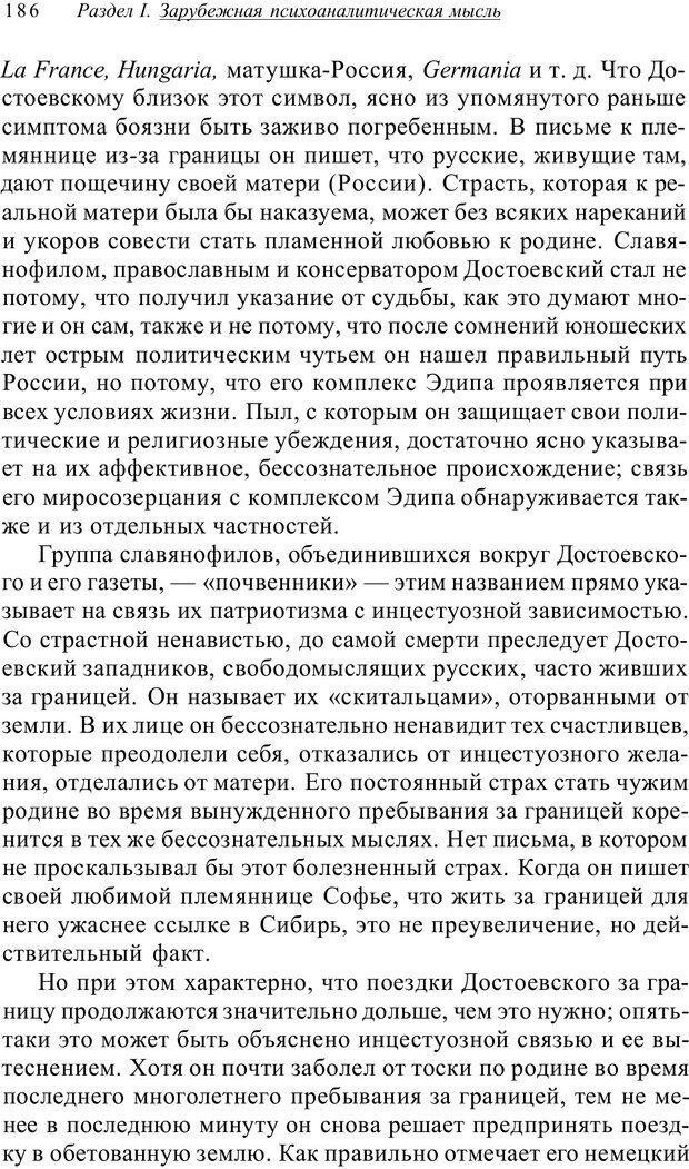 PDF. Классический психоанализ и художественная литература. Лейбин В. М. Страница 186. Читать онлайн