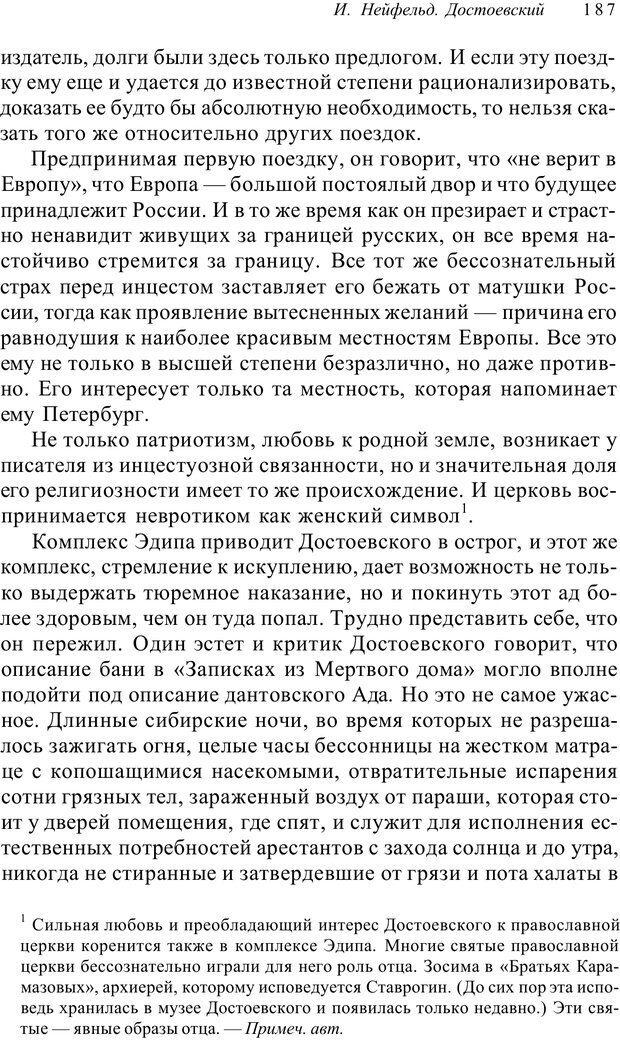 PDF. Классический психоанализ и художественная литература. Лейбин В. М. Страница 187. Читать онлайн