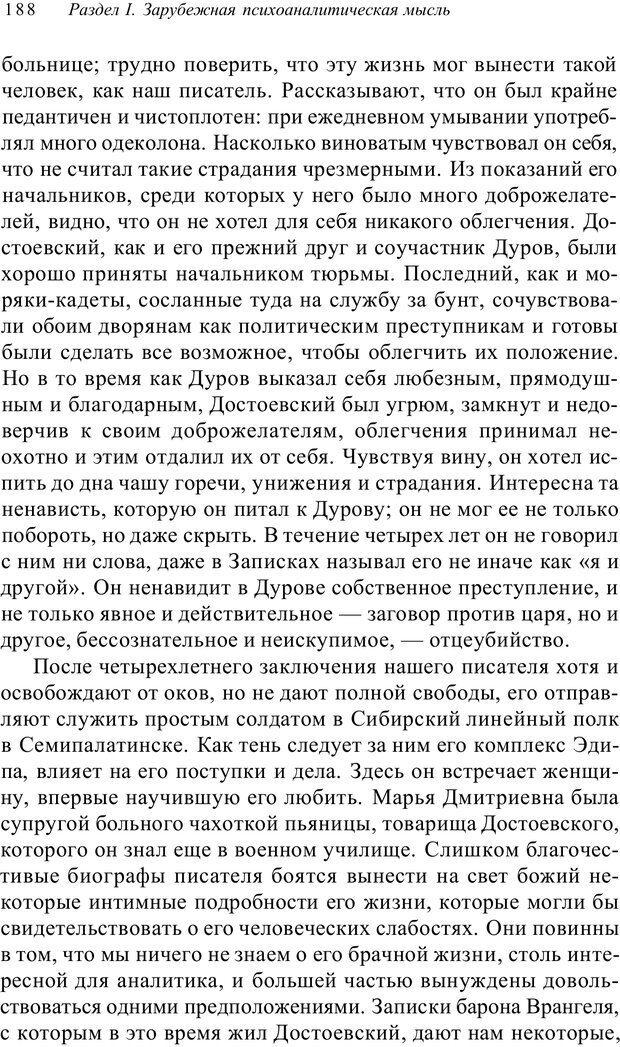PDF. Классический психоанализ и художественная литература. Лейбин В. М. Страница 188. Читать онлайн
