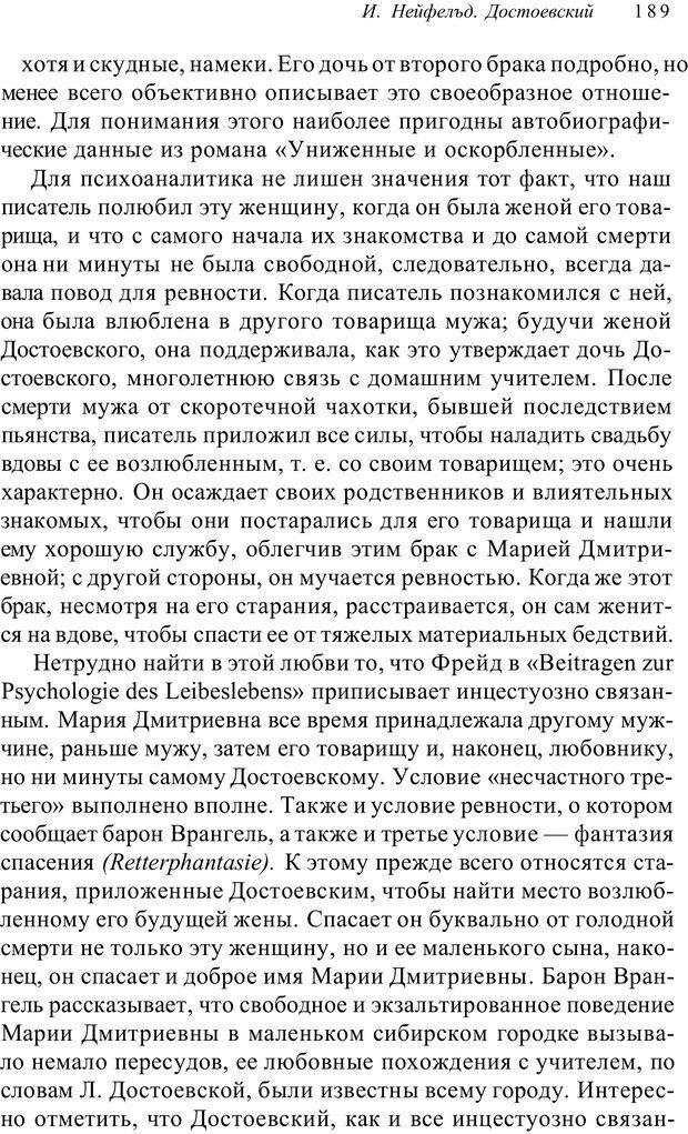 PDF. Классический психоанализ и художественная литература. Лейбин В. М. Страница 189. Читать онлайн