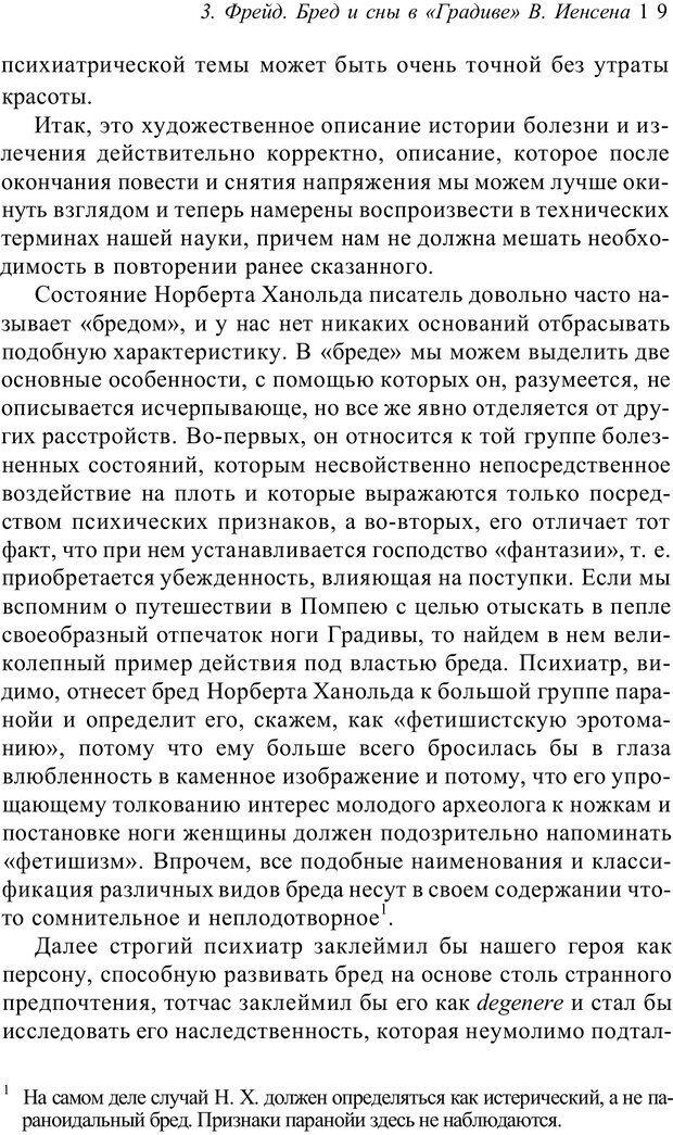 PDF. Классический психоанализ и художественная литература. Лейбин В. М. Страница 19. Читать онлайн