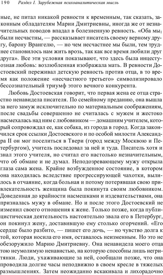 PDF. Классический психоанализ и художественная литература. Лейбин В. М. Страница 190. Читать онлайн