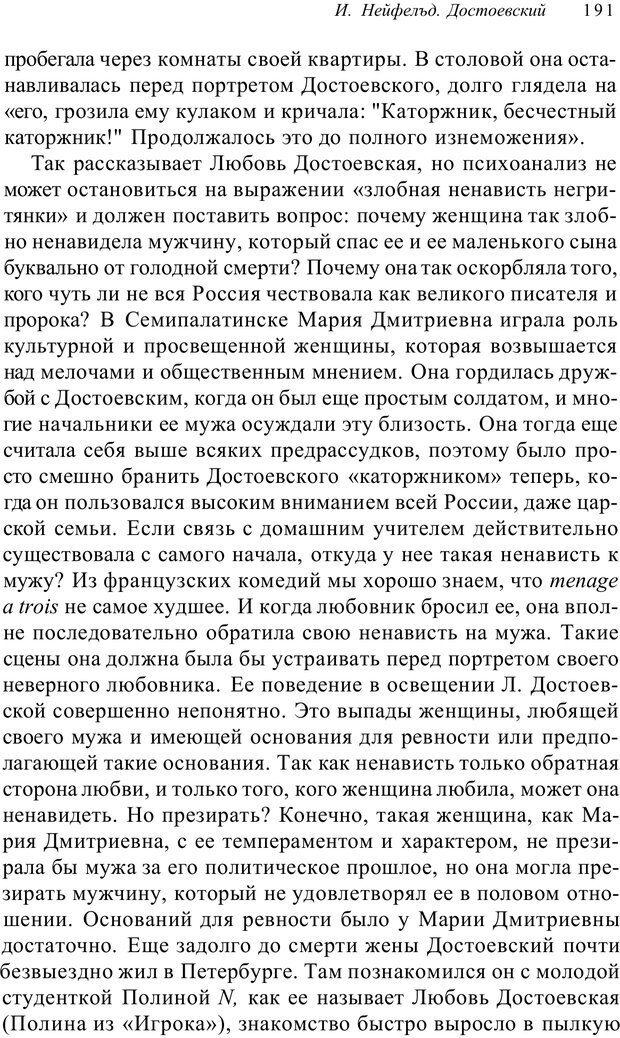 PDF. Классический психоанализ и художественная литература. Лейбин В. М. Страница 191. Читать онлайн
