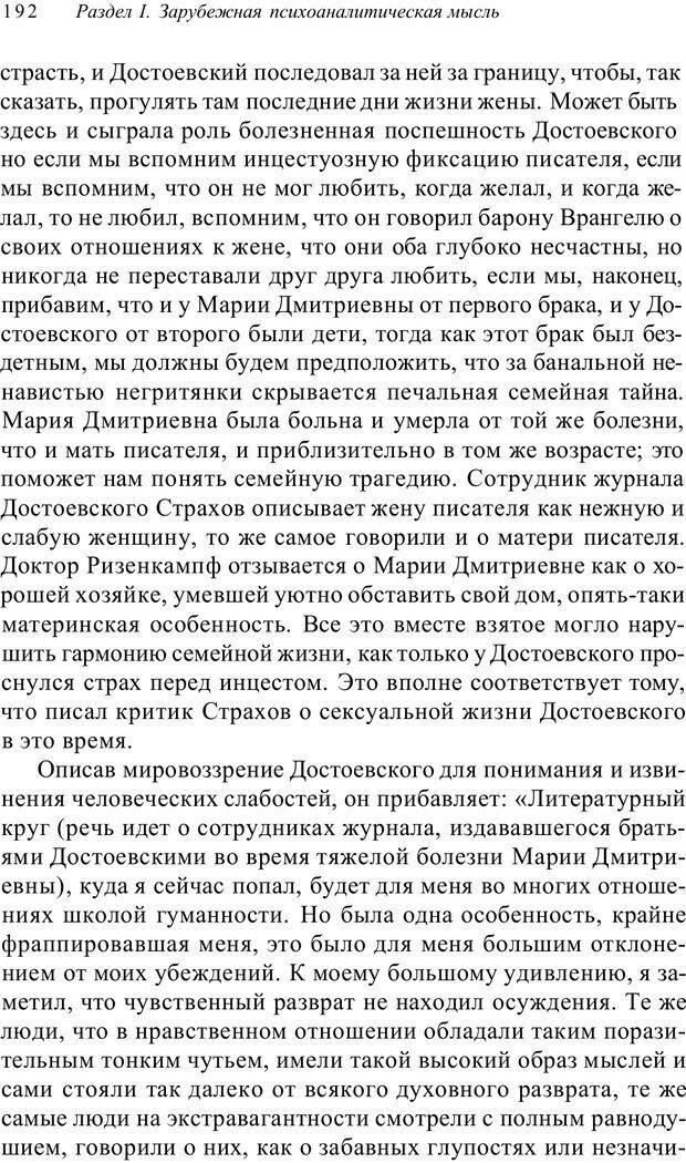 PDF. Классический психоанализ и художественная литература. Лейбин В. М. Страница 192. Читать онлайн