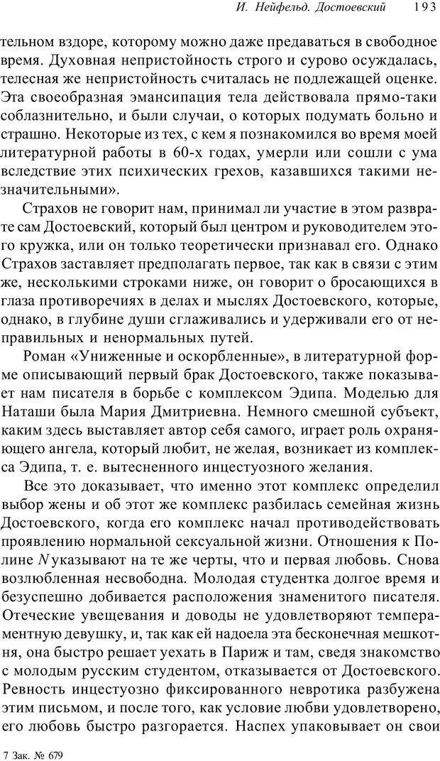 PDF. Классический психоанализ и художественная литература. Лейбин В. М. Страница 193. Читать онлайн