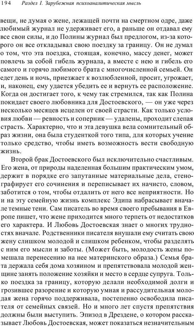 PDF. Классический психоанализ и художественная литература. Лейбин В. М. Страница 194. Читать онлайн
