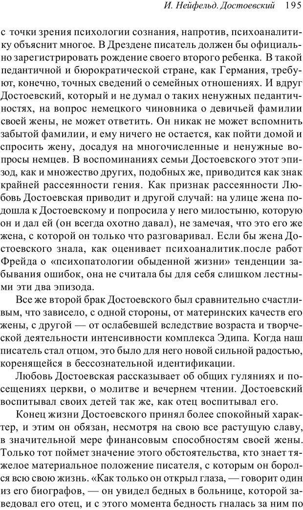 PDF. Классический психоанализ и художественная литература. Лейбин В. М. Страница 195. Читать онлайн