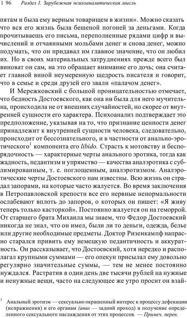 PDF. Классический психоанализ и художественная литература. Лейбин В. М. Страница 196. Читать онлайн