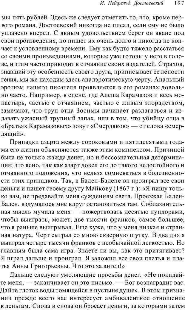 PDF. Классический психоанализ и художественная литература. Лейбин В. М. Страница 197. Читать онлайн