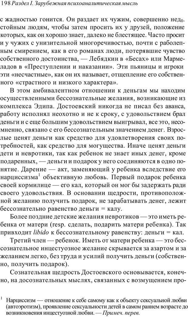 PDF. Классический психоанализ и художественная литература. Лейбин В. М. Страница 198. Читать онлайн