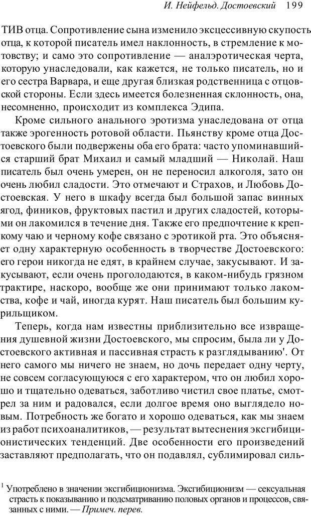 PDF. Классический психоанализ и художественная литература. Лейбин В. М. Страница 199. Читать онлайн