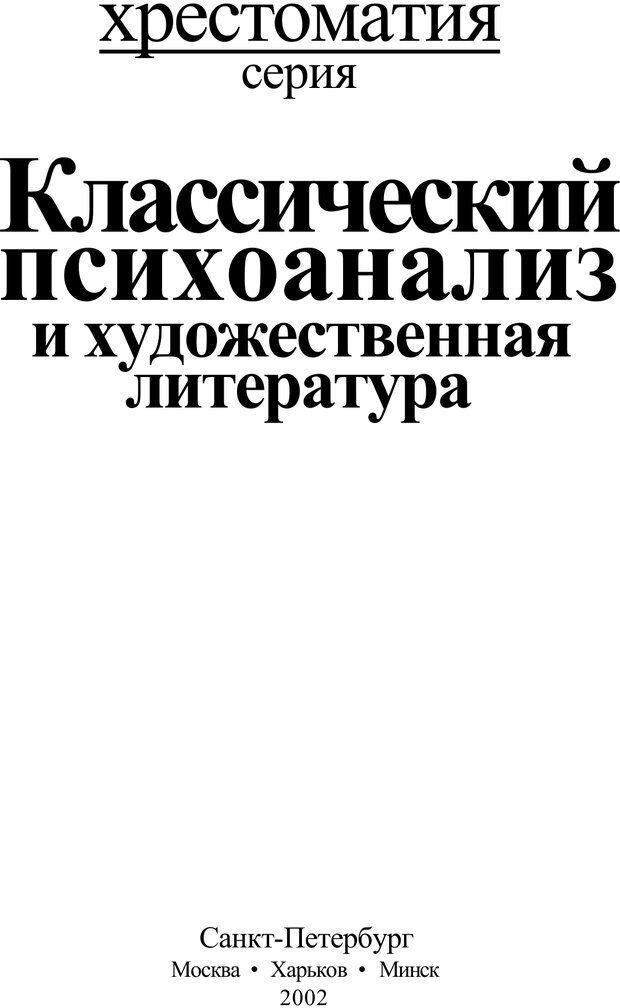 PDF. Классический психоанализ и художественная литература. Лейбин В. М. Страница 2. Читать онлайн