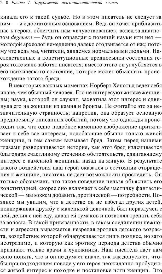 PDF. Классический психоанализ и художественная литература. Лейбин В. М. Страница 20. Читать онлайн