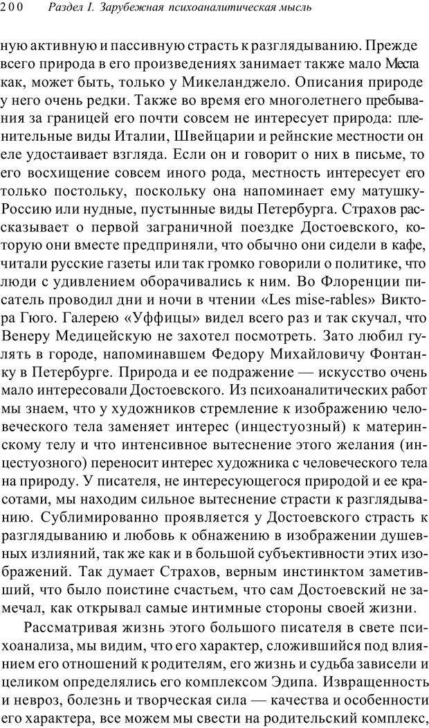 PDF. Классический психоанализ и художественная литература. Лейбин В. М. Страница 200. Читать онлайн