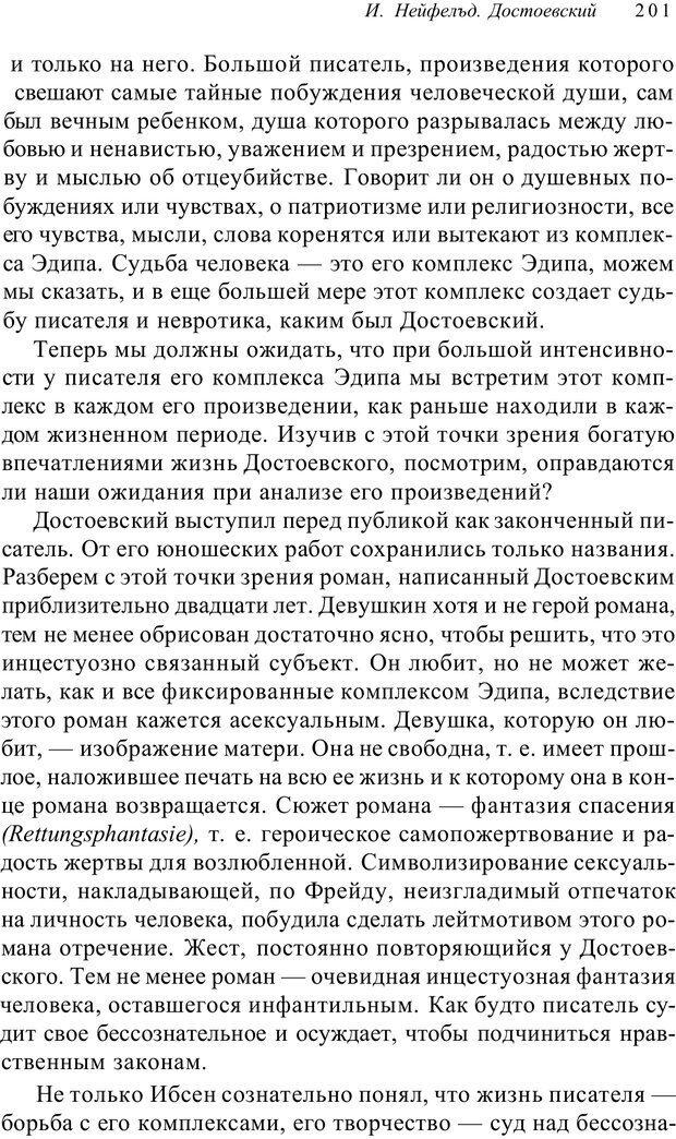 PDF. Классический психоанализ и художественная литература. Лейбин В. М. Страница 201. Читать онлайн