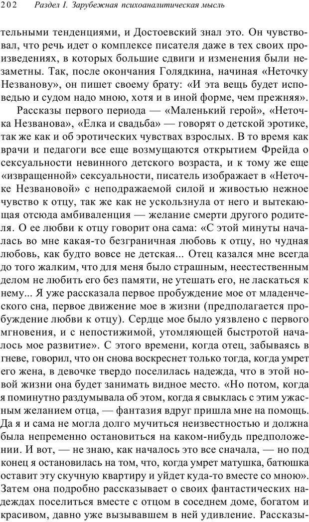 PDF. Классический психоанализ и художественная литература. Лейбин В. М. Страница 202. Читать онлайн