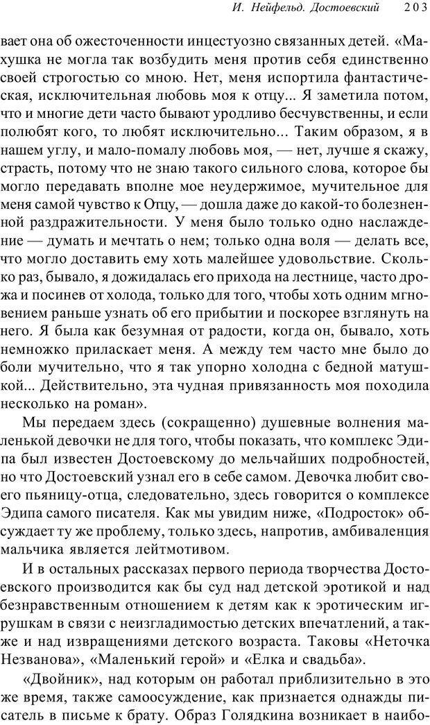 PDF. Классический психоанализ и художественная литература. Лейбин В. М. Страница 203. Читать онлайн