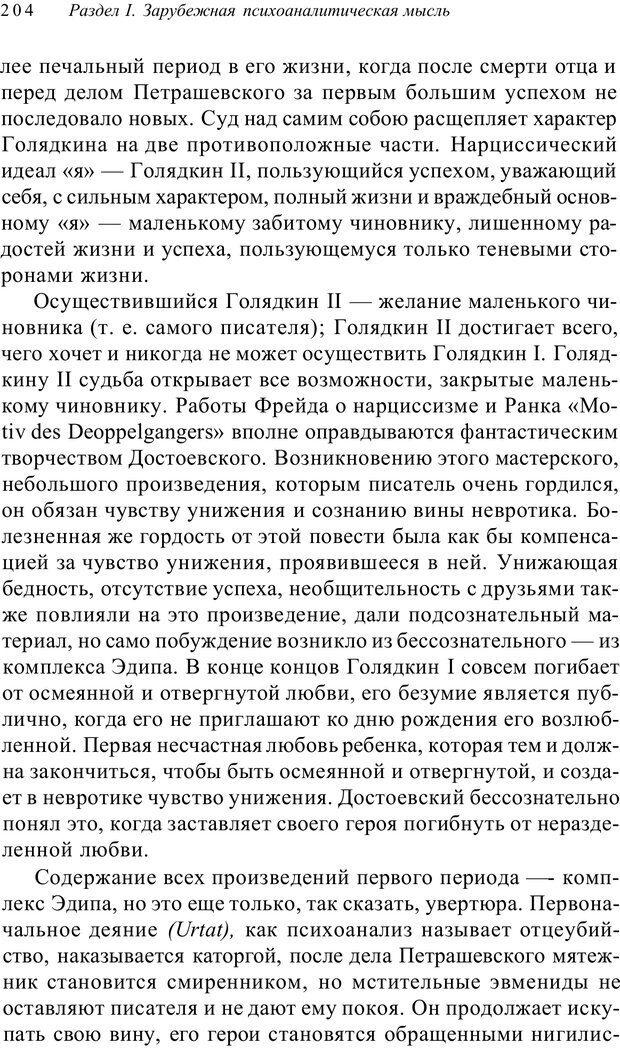 PDF. Классический психоанализ и художественная литература. Лейбин В. М. Страница 204. Читать онлайн