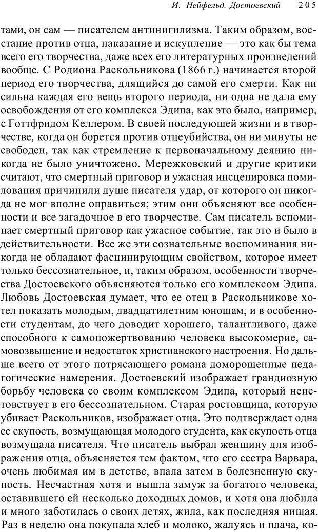PDF. Классический психоанализ и художественная литература. Лейбин В. М. Страница 205. Читать онлайн