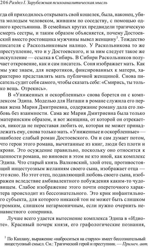 PDF. Классический психоанализ и художественная литература. Лейбин В. М. Страница 206. Читать онлайн