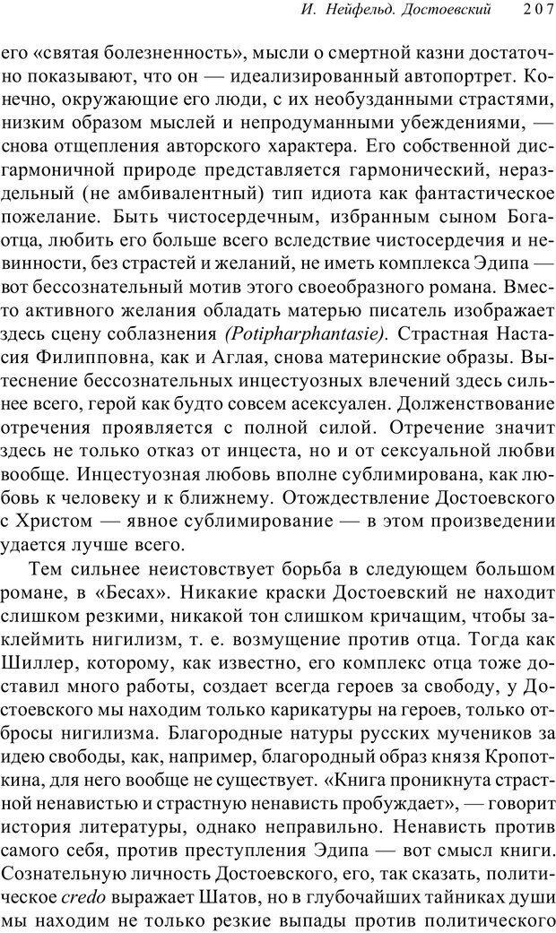 PDF. Классический психоанализ и художественная литература. Лейбин В. М. Страница 207. Читать онлайн