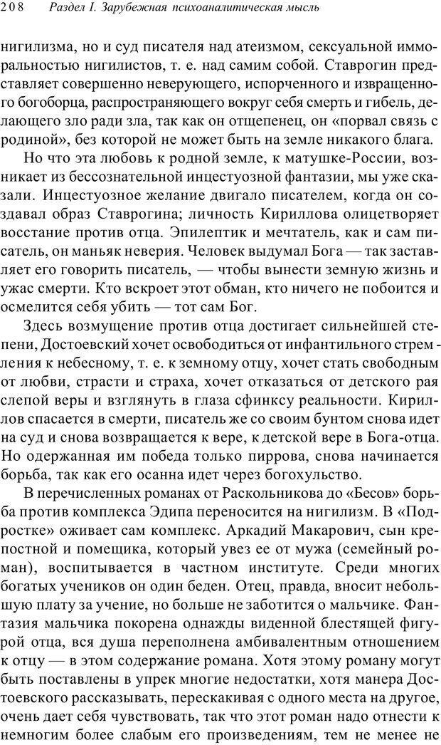 PDF. Классический психоанализ и художественная литература. Лейбин В. М. Страница 208. Читать онлайн