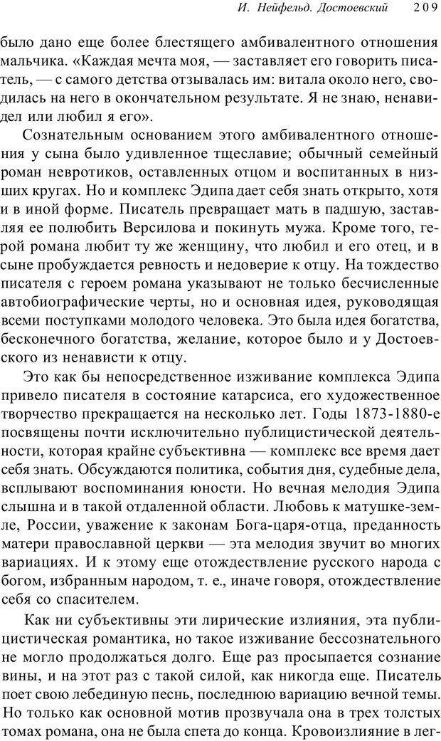 PDF. Классический психоанализ и художественная литература. Лейбин В. М. Страница 209. Читать онлайн