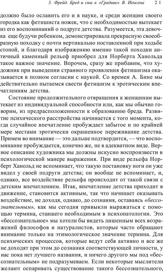 PDF. Классический психоанализ и художественная литература. Лейбин В. М. Страница 21. Читать онлайн