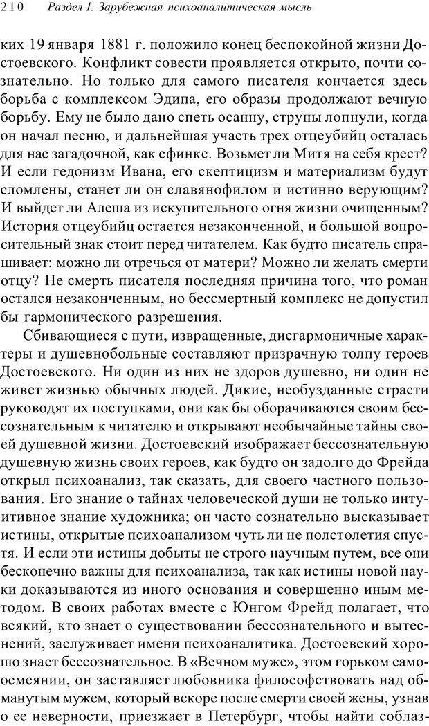 PDF. Классический психоанализ и художественная литература. Лейбин В. М. Страница 210. Читать онлайн