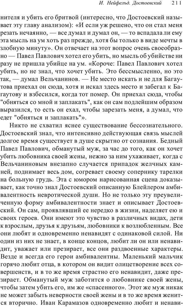PDF. Классический психоанализ и художественная литература. Лейбин В. М. Страница 211. Читать онлайн