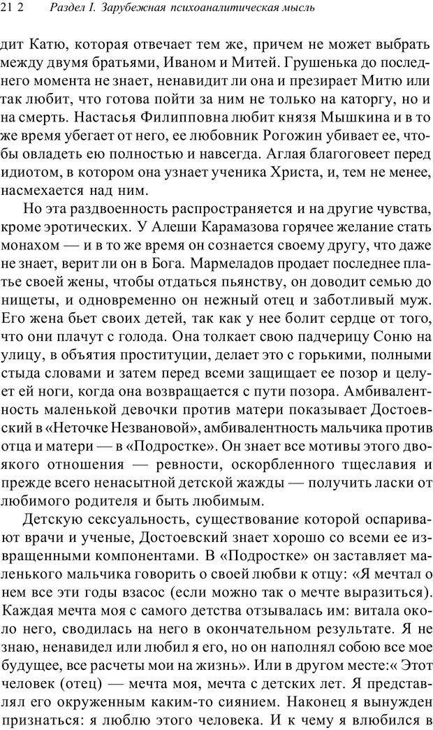 PDF. Классический психоанализ и художественная литература. Лейбин В. М. Страница 212. Читать онлайн