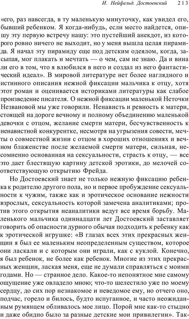 PDF. Классический психоанализ и художественная литература. Лейбин В. М. Страница 213. Читать онлайн