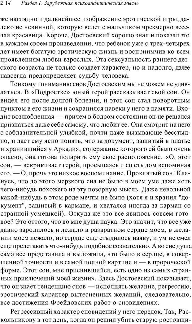 PDF. Классический психоанализ и художественная литература. Лейбин В. М. Страница 214. Читать онлайн
